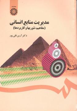 کاملترین خلاصه کتاب مدیریت منابع انسانی ( مفاهیم ، تئوریها و کاربرد ها ) دکتر آرین قلی پور