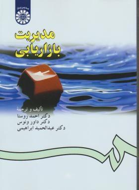 130 نمودار درختی نکات مهم کنکوری کتاب مدیریت بازاریابی 3 استاد (( دکتر روستا ، ونوس و ابراهیمی ))