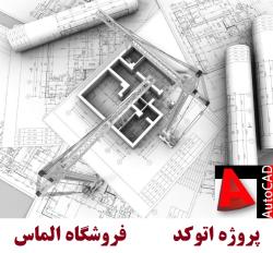 پلان مسکونی 4 طبقه با اتوکد