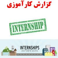 گزارش كارآموزی سیستم سوخت رسانی ماشین در نمایندگی ایران خودرو