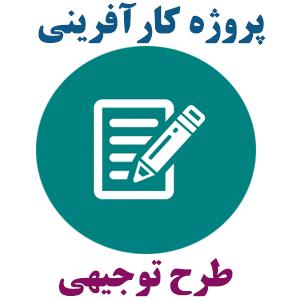 طرح توجیهی خدمات مكانیزاسیون كشاورزی (به مساحت 2500 هكتار)