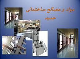 پاورپوینت آشنایی با مواد و مصالح ساختمانی جدید